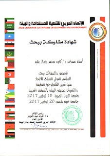 Arab Union For Sustainable Development and Environment